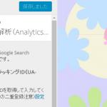 Googleアナリティクスが計測されない時は、Tag Assistantを使ってSimplicityの設定を見直そう
