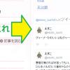 Twitterウィジェット作成、自分のTLをブログに乗せよう